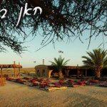 חאן בארותיים – חאן לינה ואירוח במדבר